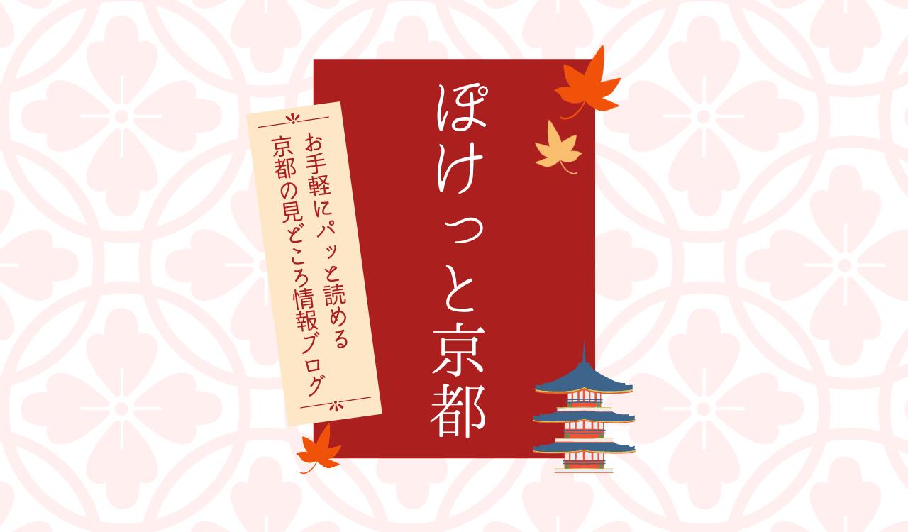 ぽけっと京都-お手軽にパッと読める京都の見どころ情報ブログ